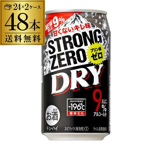 【-196℃】【ドライ】【送料無料】サントリー -196℃ ストロングゼロ ドライ DRY 350ml缶×2ケース(48缶)[SUNTORY][STRONG ZERO][チューハイ][サワー][長S]