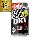 チューハイ 送料無料 サントリー -196℃ ストロングゼロ ドライ DRY 350ml缶×2ケース(48缶)[長S]