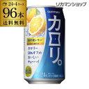 送料無料 サントリー カロリ 地中海レモン350ml缶×4ケース 96缶 96本SUNTORY チューハイ サワー 長S レモンサワー ス…