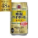 【送料無料】【宝】【レモン】タカラ 焼酎ハイボール レモン 350ml缶×2ケース(48缶)[TaKaRa][チューハイ][サワー][…