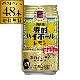 【10%オフクーポン配布中!先着順!】キャッシュレス5%還元対象品送料無料 宝 レモンタカラ 焼酎ハイボール レモン 350ml缶×2ケース(48缶)[TaKaRa][チューハイ][サワー][レモンサワー] レモンサワー缶 HTC
