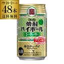 【送料無料】【宝】【シークヮーサー】 タカラ 焼酎ハイボール シークァーサー 350ml缶×2ケース(48缶)[TaKaRa][チ…