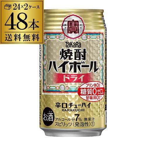 ハイボール チューハイ 送料無料 タカラ 焼酎ハイボール ドライ 350ml缶×2ケース(48缶)[TaKaRa][サワー][長S]