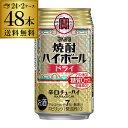 【送料無料】【宝】【ドライ】タカラ 焼酎ハイボール ドライ 350ml缶×2ケース(48缶)[TaKaRa][チューハイ][サワー] …