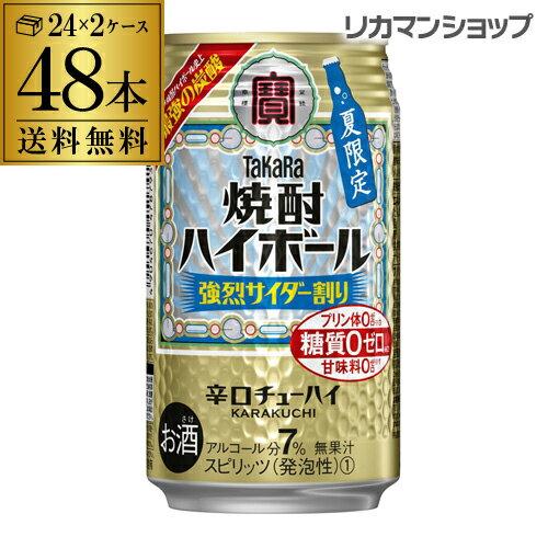 送料無料 宝 タカラ 焼酎ハイボール 強烈サイダー割り 350ml缶×2ケース(48缶) TaKaRa チューハイ サワー 長S