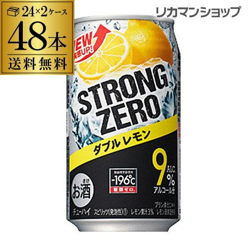 【-196℃】【Wレモン】 サントリー -196℃ ストロングゼロ ダブルレモン 350ml缶×2ケース(48缶)[SUNTORY][STRONG ZERO][チューハイ][サワー][レモンサワー][スコスコ][スイスイ] GLY