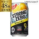 【-196℃】【Wレモン】 サントリー -196℃ ストロングゼロ ダブルレモン 350ml缶×2ケース(48缶)[SUNTORY][STRONG Z…