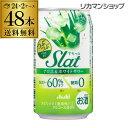送料無料アサヒ Slat すらっとアロエ&ホワイトサワー350ml缶×2ケース(48缶)Asahi チューハイ サワー GLY