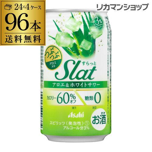 送料無料アサヒ Slat すらっとアロエ&ホワイトサワー350ml缶×4ケース(96缶)Asahi チューハイ サワー 長S