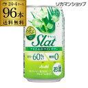 送料無料 アサヒ Slat すらっとアロエ&ホワイトサワー350ml缶×4ケース(96缶)Asahi チューハイ サワー GLY