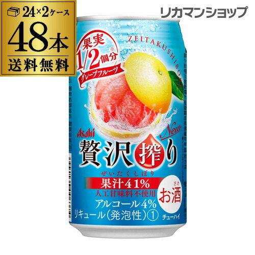アサヒ 贅沢搾り グレープフルーツ 350ml缶 48本 2ケース(48缶) 送料無料 Asahi サワー 長S