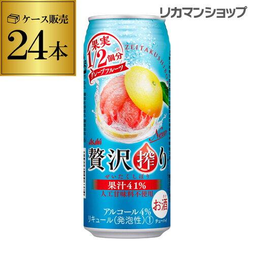 アサヒ 贅沢搾り グレープフルーツ 500ml缶 24本 1ケース(24缶) Asahi サワー 長S