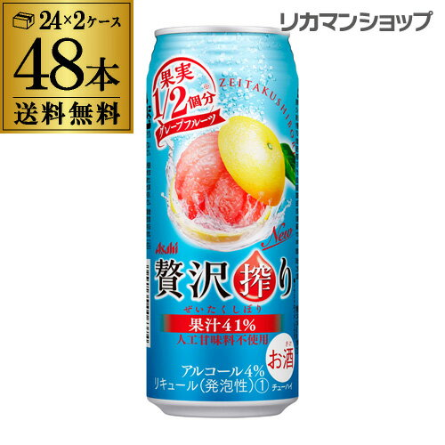 アサヒ 贅沢搾り グレープフルーツ 500ml缶 48本 2ケース(48缶) 送料無料 Asahi サワー 長S