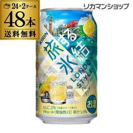 キリン 旅する氷結 グレープフルーツドッグ 350ml缶×48本 2ケース(48缶) 送料無料 KIRIN チューハイ サワー 長S