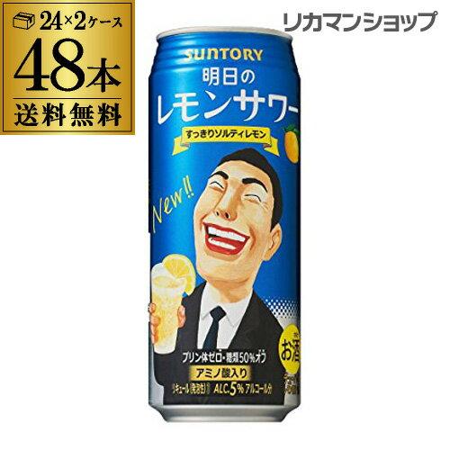 送料無料 サントリー 明日のレモンサワー 500ml缶 48本 2ケース(48缶) SUNTORY チューハイ サワー 長S[レモンサワー][スコスコ][スイスイ]
