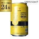 サッポロチューハイ 99.99 フォーナイン クリアレモン 350ml缶×24本 1ケース (24缶) Sapporo チューハイ ウオッカ サッポロ lemon スコスコ スイスイ レモンサワー レ