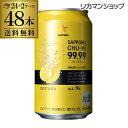 サッポロチューハイ 99.99 フォーナイン 送料無料! クリアレモン 350ml缶×48本 2ケース (48缶) Sapporo チューハイ ウオッカ lemon サッポロ スコスコ スイスイ レモ