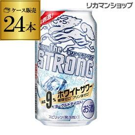 キリン ザ・ストロング ホワイトサワー 350ml缶×24本 1ケース(24缶) KIRIN チューハイ サワー キリンザストロング ストロング ホワイト 長S