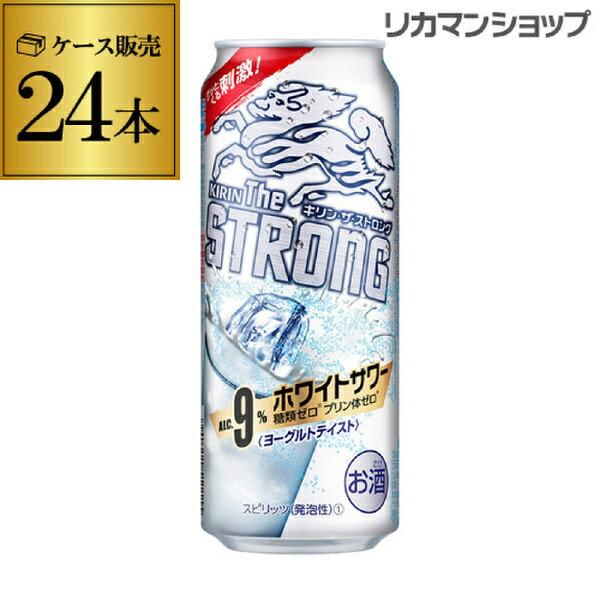 キリン ザ・ストロング ホワイトサワー 500ml缶×24本 1ケース(24缶)KIRIN チューハイ サワー ストロング キリンザストロング ホワイト 長S
