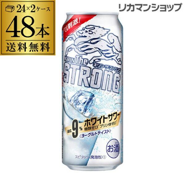 送料無料 キリン ザ・ストロング ホワイトサワー 500ml缶×48本 2ケース(48缶) KIRIN チューハイ サワー キリンザストロング ストロング ホワイト 長S