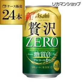 最大10%オフクーポン取得可!先着順!あす楽 アサヒ クリアアサヒ 贅沢ゼロ 350ml×24缶 送料無料 ケース 新ジャンル 第三のビール 国産 日本 RSL