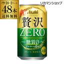 アサヒ クリアアサヒ 贅沢ゼロ 350ml×48本送料無料 新ジャンル 第3の生 ビールテイスト 350缶 国産 2ケース販売 缶 長S