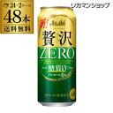送料無料 アサヒ クリアアサヒ 贅沢ゼロ 500ml×48本新ジャンル 第3の生 ビールテイスト 500缶 国産 2ケース販売 缶 長S