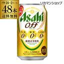 ビール 新ジャンル アサヒ オフ プリン体ゼロ 糖質ゼロ 350ml×48本送料無料 48缶 2ケース販売ビールテイスト ゼロ 長S