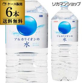 あす楽 アルカリイオンの水 2000ml 6本 送料無料 天然水 水 2L キリンビバレッジ キリン ミネラルウォーター 2,000ml RSL