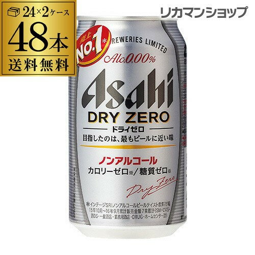 ノンアルコール ビール 送料無料 アサヒ ドライゼロ 350ml 48本 ノンアルコール ビールテイスト 2ケース販売 合計48缶[GLY]