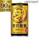 缶コーヒー ボス BOSS 3ケース販売 送料無料 BOSS 贅沢微糖185g×90本 [ボス]