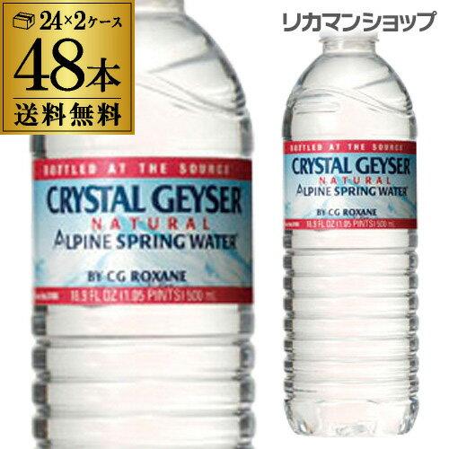 8/31以降発送予定 クリスタルガイザー 500ml 48本 送料無料 2ケースミネラルウォーター 水 ペットボトル 長S