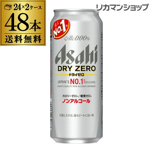 送料無料 アサヒ ドライゼロ 500ml×48本 2ケース販売 合計48缶 2ケース GLY 缶 ビールテイスト