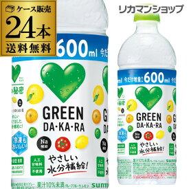 あす楽 サントリー グリーンダカラ 600ml 24本 送料無料 GREEN DA KA RA スポーツドリンク 熱中症対策 RSL
