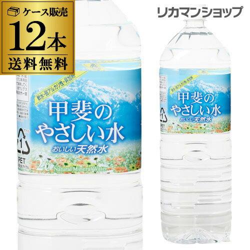 甲斐のやさしい水 2L 12本 送料無料 1本あたり134円 2000ml 軟水 ミネラルウォーター 長S