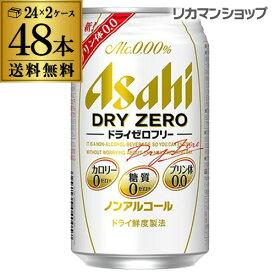 【送料無料】【2ケース】アサヒ ドライゼロフリー 350ml×48本[ノンアルコール][カロリー][糖質][プリン体][0][ゼロ][長S]