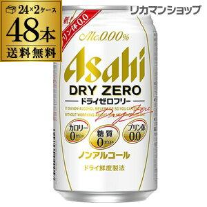 (全品P2倍 11/25限定)アサヒ ドライゼロフリー 350ml 48本 送料無料 [ノンアルコール][カロリー][糖質][プリン体][0][ゼロ][長S] お歳暮 御歳暮 48缶 2ケース販売