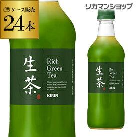 キリン 生茶 525ml×24本 送料無料(1ケース) PET ペットボトル お茶 緑茶 長S