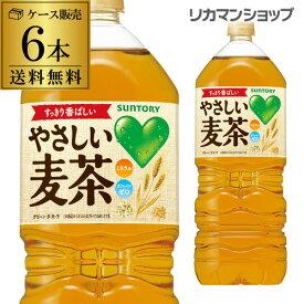 (全品P2倍 11/25限定)サントリー やさしい麦茶 2L 6本 送料無料 カフェインゼロ 2000ml お茶 ペットボトル PET グリーン ダカラ (GREEN DAKARA) 長S お歳暮 御歳暮