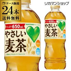サントリー やさしい麦茶 650ml 24本送料無料 グリーンダカラ GREEN DA KA RA 長S