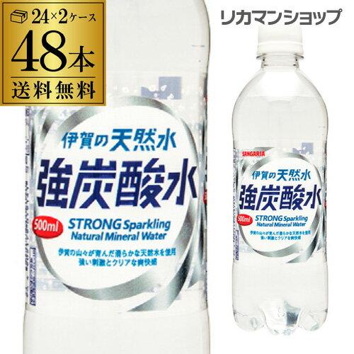 10/24以降発送予定 サンガリア 伊賀の天然水 強炭酸水 500ml 48本 送料無料 2ケース PET ペットボトル スパークリング HTC