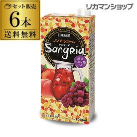 【送料無料】【6本セット】日東紅茶 ノンアルコールサングリア 1L×6本 長S