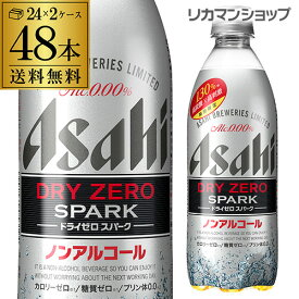 1本あたり174円(税別)アサヒ ドライゼロスパーク PET 500ml×48本 2ケース PET ペットボトル ドライ DRY ZERO 送料無料 ノンアルコールビール スーパードライノンアル スパークリング 長S