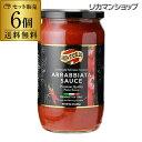 送料無料パスタソース アラビアータ 680g 瓶×6個1個あたり430円オルティチェロ orticello arrabbiata sauce pastasau…