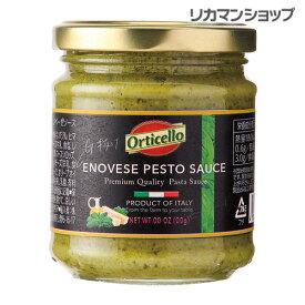 全品P3倍 1/25 0時〜24時パスタソース ジェノベーゼ 190g 瓶 単品販売オルティチェロ orticello genovese pesto sauce pastasauce セット イタリア 長S