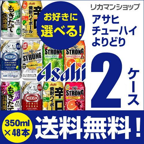 送料無料 最安値に挑戦 お好きな アサヒ チューハイ よりどり 選べる2ケース(48缶) 350ml 48本 もぎたて Slat 贅沢搾り Asahi サワー 缶チューハイ ストロング 高アルコール 長S