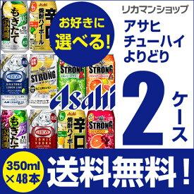 チューハイ 送料無料 お好きな アサヒ チューハイ よりどり 選べる2ケース(48缶) 350ml 48本 もぎたて Slat 贅沢搾り Asahi サワー 缶チューハイ ストロング 高アルコール 長S