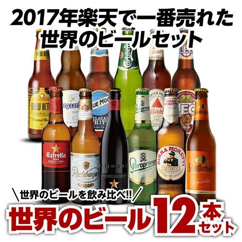 お中元 送料無料 世界のビールを飲み比べ♪人気の海外ビール12本セット【62弾】ビールセット 瓶 詰め合わせ 輸入 人気 ギフト 売れ筋 ビール 地ビール 御中元 お中元ギフト