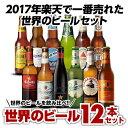 お歳暮 送料無料 世界のビールを飲み比べ♪人気の海外ビール12本セット【62弾】ビールセット 瓶 詰め合わせ 輸入 人気…