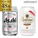 ビール 送料無料 アサヒ スーパードライ 350ml缶×24本 1ケース ラーデベルガー ピルスナー 330ml缶×24本 1ケース 【ご注文は2ケースまで1個口配送可能です!】計2ケース(48本) ビール 海外 輸入 国産 缶ビール 長S